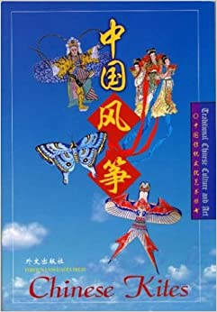 Zhongguo feng zheng =: Chinese kites (Traditional Chinese culture and art)