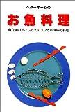 ベターホームのお魚料理 (実用料理シリーズ 17)