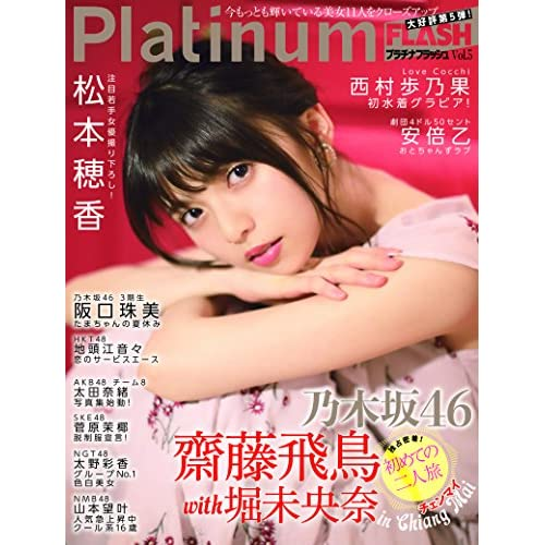 Platinum FLASH Vol.5 表紙画像