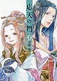 応天の門 7 (BUNCH COMICS)