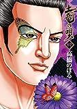 土竜(モグラ)の唄(67) (ヤングサンデーコミックス)