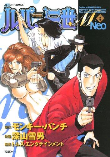 ルパン三世M Neo2(アクションコミックス)