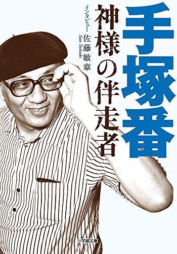 手塚番 ~神様の伴走者~ (小学館文庫)