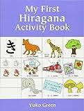 my star chart - My First Hiragana Activity Book (Dover Children's Activity Books)