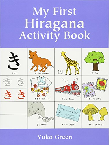 (My First Hiragana Activity Book (Dover Children's Activity)