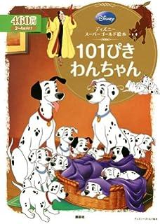 101匹わんちゃん 新編ディズニーアニメランド 福川 祐司 本