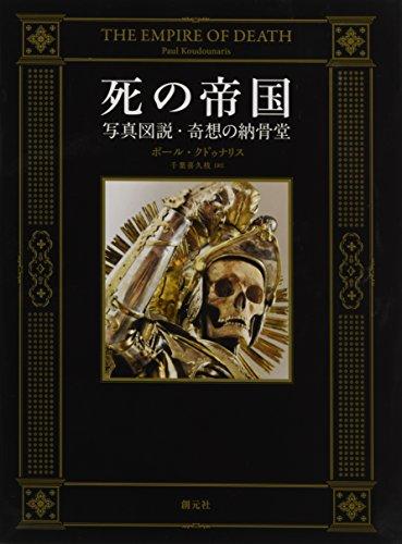 死の帝国:写真図説・奇想の納骨堂