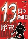 13日の金曜日・序章 [DVD]
