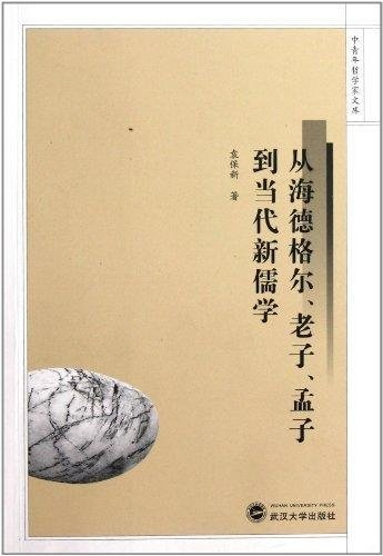From Heidegger, Lao Zi, Meng Zi to Contemporary Neo-Confucianism (Chinese Edition)