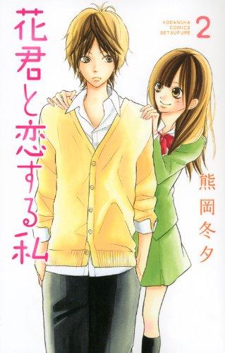 花君と恋する私(2) (講談社コミックス別冊フレンド)