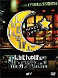 たかじんnoばぁ~ DVD-BOX THEガォーLEGEND (3枚組)