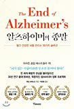 img - for The End of Alzheimer's (Korean Edition) book / textbook / text book