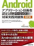 Androidアプリケーション技術者認定試験ベーシック対策実践問題集 改訂版