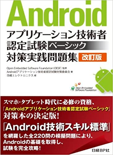 Androidアプリケーション技術者...