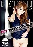 R30 ヤリマンパイパン痴女 黒田麻世 Fetish Box/妄想族 [DVD]