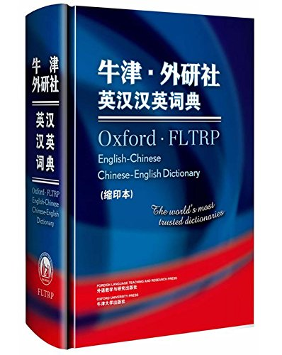 Download Oxford . Collins English Chinese English Dictionary - ( compact edition ) - ( Value Gift Set . Donated Oxford Practical English Dictionary )(Chinese Edition) pdf