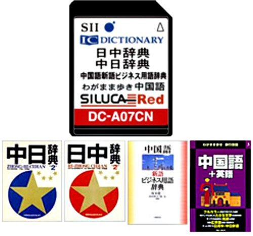 SII Shilka card Red DC-A07CN (Chinese card Sino-Japanese dictionary, walk spoiled travel conversation Chinese + English [voice], etc.) (japan import) by Seiko Instruments (Image #1)