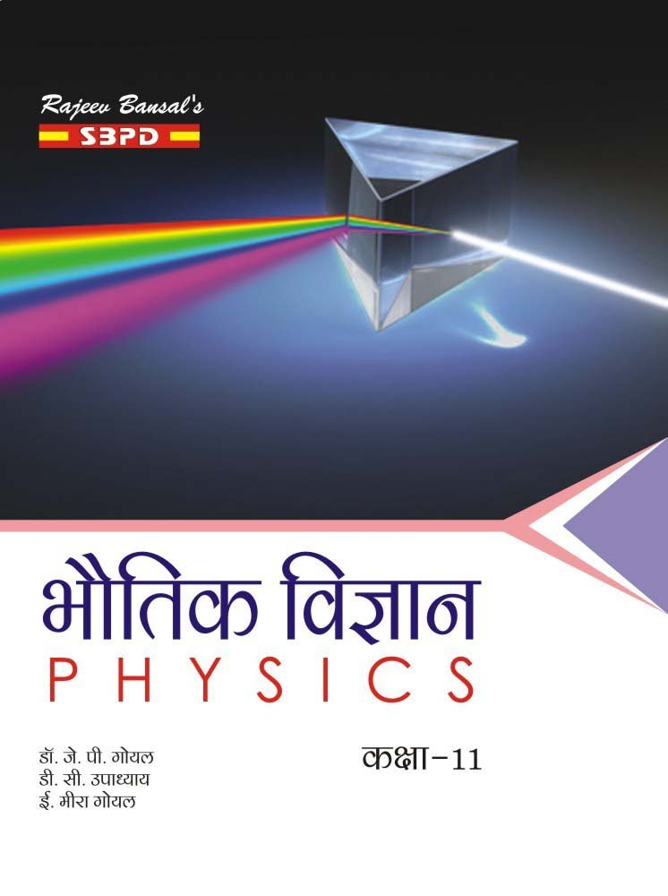 Buy SBPD Publications : Physics Book Online at Low Prices in