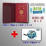 【お買い得セット】海外旅行用品にスキミング防止 ICパスポートカバー 皮革模様 (ルビーレッド)+スキミング防止カード1枚