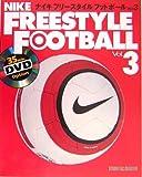 ナイキフリースタイルフットボール〈Vol.3〉