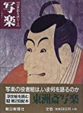 Sharaku-i Read an Ukiyoe Print-