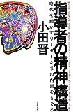 Shidosha no seishin kozo : Jidai o ugokasu ridatachi no naimen o saguru : Oda nobunaga ookubo toshimichi shibusawa eiichi toyoda sakichi sutibu jobuzu ogura masao uesugi yozan matsushita konosuke honda soichiro doko toshio.