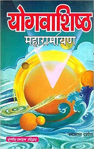 Yogavasistha Nandalal Dashora 8903602962016 Amazon Com Books