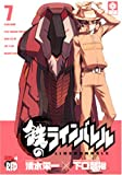 鉄のラインバレル 7 (チャンピオンREDコミックス)