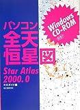 パソコン全天恒星図―Star Atlas 2000.0
