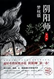 Onmyouji . Volume ( classic monster novel Yin and Yang series vol stunning new collector's edition . comes with a gorgeous hand-painted bookmark )(Chinese Edition)