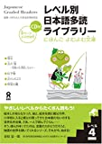 The Japanese Graded Reader series meets the need of the learners of Japanese who want to learn and enjoy reading/listening in Japanese. Each reader is written and edited with care to every detail so you can enjoy reading and absorb tons of Japanese w...