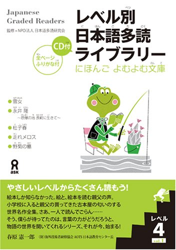 Japanese Graded Readers: Level 4 (Japanese Edition)