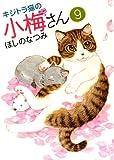 キジトラ猫の小梅さん 9 (ねこぱんちコミックス)