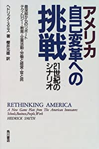 Scenario of the 21st Century Challenge to American self-transformation (1996) ISBN: 4047912409 [Japanese Import]