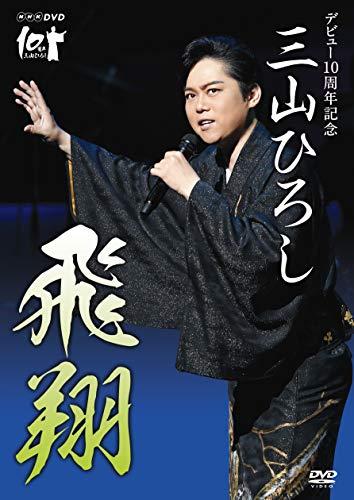 NHK DVD デビュー10周年企画 三山ひろし 飛翔