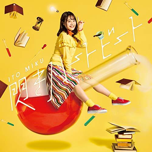 이토 미쿠 반짝임 하트 비트 [DVD 첨부 한정반] 싱글 CD + DVD 한정판