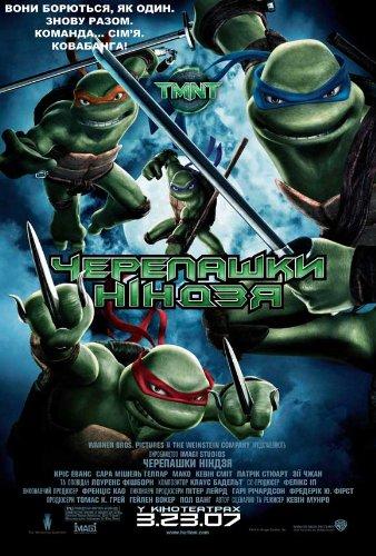 Póster de película de cabeza de tortuga Ninja de Ucrania A ...