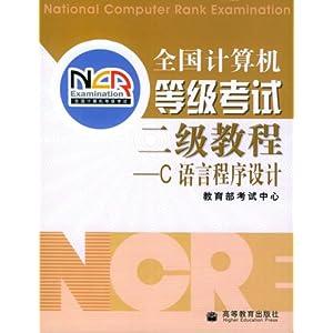 《全國計算機等級考試:二級教程(c語言程序設計)》