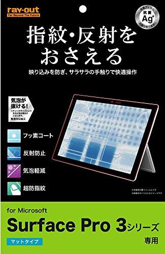 レイ・アウト Microsoft Surface Pro 3用 液晶保護フィルム さらさらタッチ反射・指紋防止フィルム RT-SPRO3F/H1