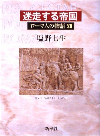 ローマ人の物語 (12) 迷走する帝国