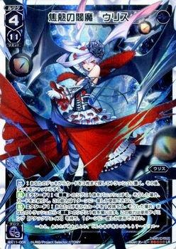 WX11-006 [LR] : 焦熱の閻魔 ウリス