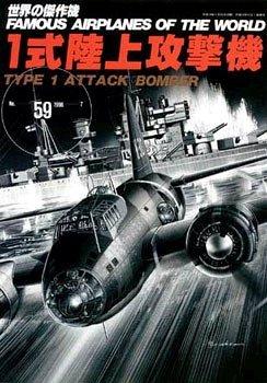 Famous Airplanes of the World, No. 59: Mitsubishi Type 1 Attack Bomber (G4M) (Mitsubishi Type)