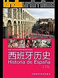 西班牙历史(图文版) (西班牙语国家国情多媒体系列教程)