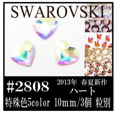 SWAROVSKI #2808 ハート特殊カラー系 10mm/3個 フラットバック 粒別 クリスタルAB