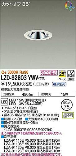 DAIKO LEDダウンライト (LED内蔵) 電源別売 カットオフ35° Q+ 3000K 埋込穴Φ75 LZD92803YWV ※受注生産品 B07K2R8CH7