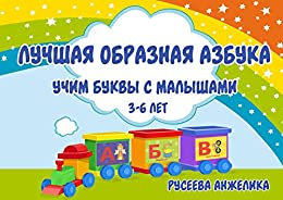 The Best Russian Alphabet with Pictures.: Learning ABCs with Kids.