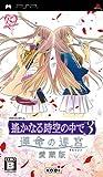 遙かなる時空の中で3 運命の迷宮(ラビリンス) 愛蔵版 - PSP