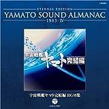 Space Battleship Yamato - Eternal Edition Yamato Sound Almanac 1983-4 Uchuu Senkan Yamato Kanketsu Hen Bgm Shuu [Japan CD] COCX-37407