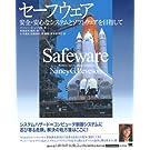 セーフウェア~安全・安心なシステムとソフトウェアを目指して (IT Architects' Archive)