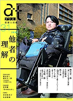 Book's Cover of atプラス31 (日本語) 単行本 – 2017/2/7